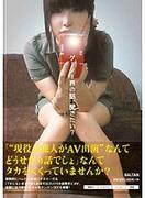 [TMHP-008] ゲーノー界の話、聞きたい? 桃川エリナ