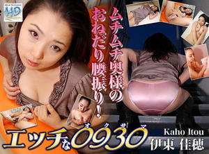 (ori640) Amateur Older Wives: H0930 – Kaho Itou