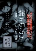Jukujo-Club 5994 – シークレット No. 008 壊れちゃうよ・・・複数、○○○プレイ特集